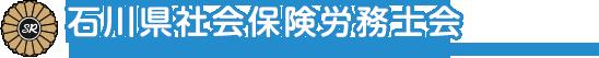 石川県社会保険労務士会
