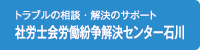 社労士労働紛争解決センター石川