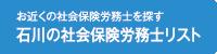 石川の社会保険労務士リスト